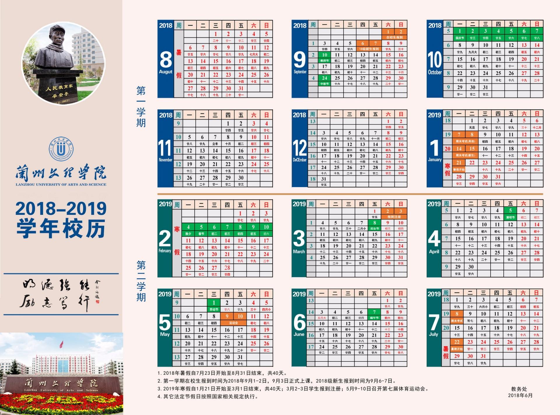 lan州诚xin在线平台学院校历(2018-2019学年).jpg